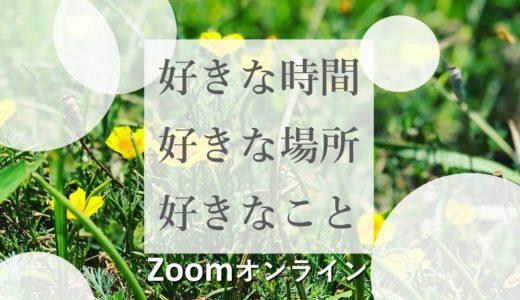 Zoomオンライン!好きな時に、好きな場所で、好きなことを教えたい!