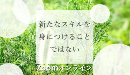 Zoomオンライン!あなたの人生をより豊かにしていくために必要なこととは?