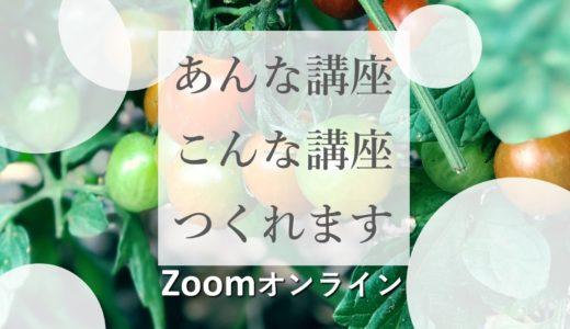 Zoomオンライン!Zoomを使うとこんなことが出来ますリスト
