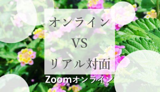 Zoomオンライン!オンライン講座って実際に会わなくても良い講座できるの?