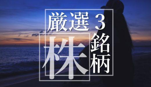 株式投資術!厳選3銘柄オススメの株主優待(2018年度版)