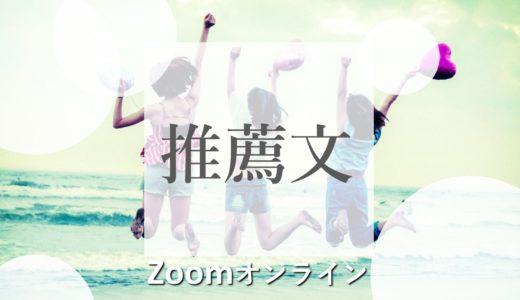 """Zoomオンライン!Zoom革命で紹介されている""""タナカミカさん""""から推薦文をいただきました"""