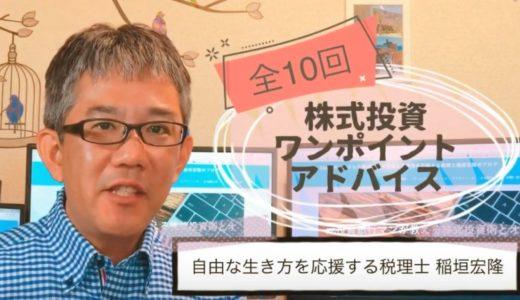 株式投資ワンポイントアドバイス 全10回 自由な生き方を応援する税理士の稲垣宏隆