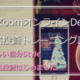 Zoomオンライン 株式投資トレーニング講座 新しい自分Style 株式投資はじめました