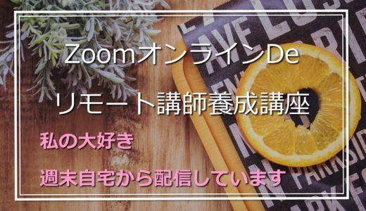 Zoomオンライン リモート講師養成講座 私の大好き 毎週自宅から配信しています