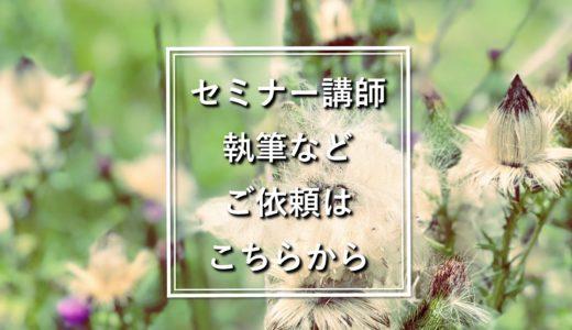【サービスメニュー】セミナー講師/執筆のご依頼について