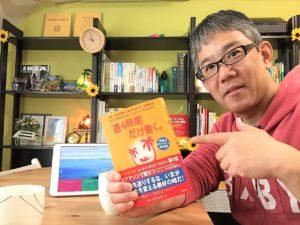 自由な生き方を応援する税理士の稲垣宏隆