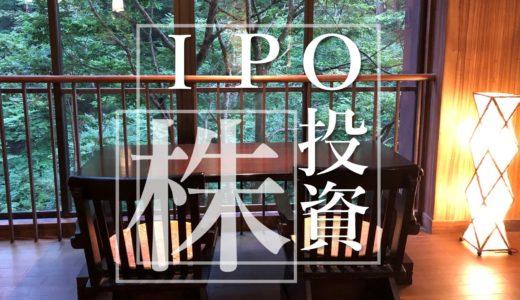 株式投資術!ポート(7047)のIPO当選!私が購入を決めた理由とは?