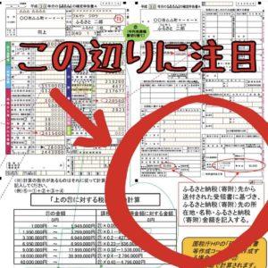 確定申告書 寄付金控除 ふるさと納税 住民税