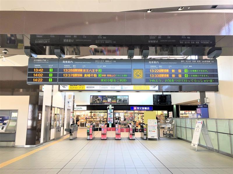 京王線東府中駅