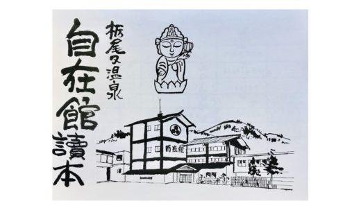 栃尾又ラジウム温泉『自在館』3泊4日ひとり湯治生活のすすめ