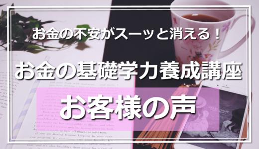 お客様の声(お金の基礎学力養成講座編)