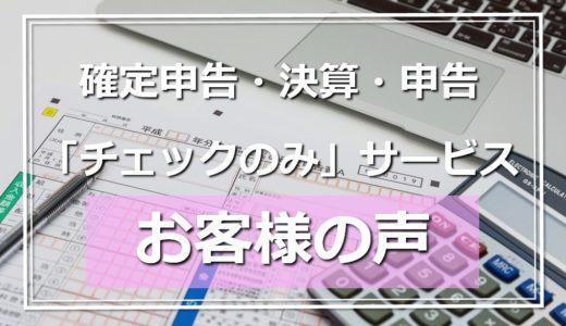 お客様の声(確定申告チェックのみサービス編)